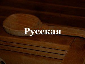 Русская баня в Виннице